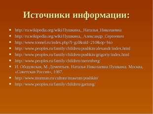 Источники информации: http://ru.wikipedia.org/wiki/Пушкина,_Наталья_Николаевн