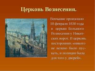 Церковь Вознесения. Венчание произошло 18 февраля 1830 года в церкви Большого