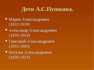 Дети А.С.Пушкина. Мария Александровна (1832-1919) Александр Александрович (18