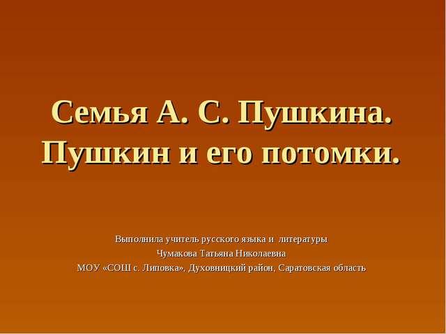 Семья А. С. Пушкина. Пушкин и его потомки. Выполнила учитель русского языка и...