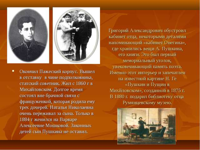 Григорий Александрович обустроил кабинет отца, некоторыми деталями напоминающ...