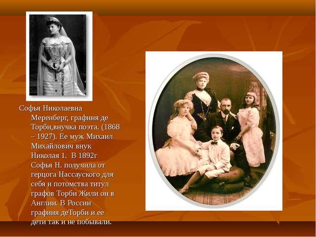 Софья Николаевна Меренберг, графиня де Торби,внучка поэта. (1868 – 1927). Ее...