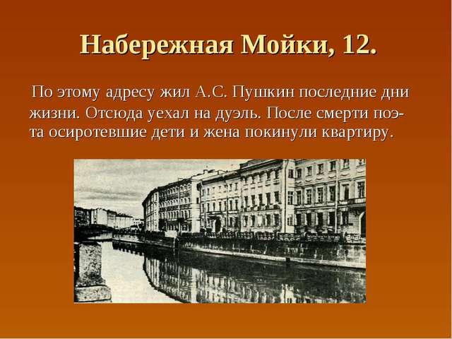 Набережная Мойки, 12. По этому адресу жил А.С. Пушкин последние дни жизни. От...