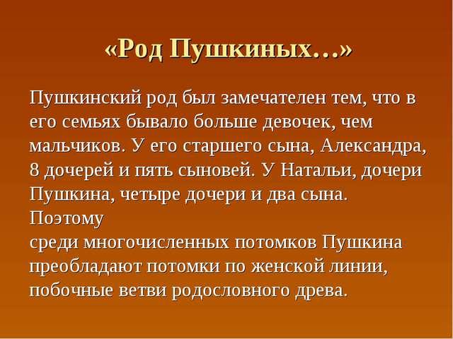 «Род Пушкиных…» Пушкинский род был замечателен тем, что в его семьях бывало б...