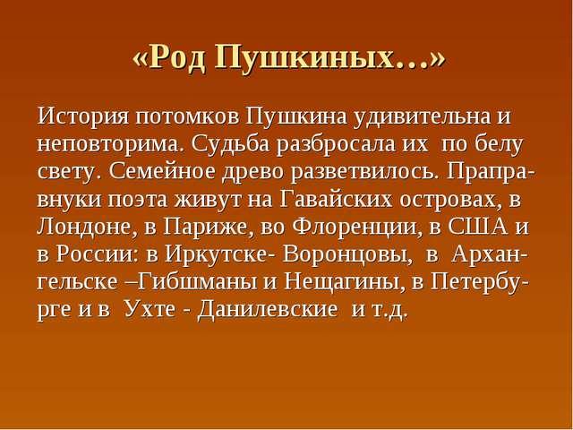 «Род Пушкиных…» История потомков Пушкина удивительна и неповторима. Судьба ра...