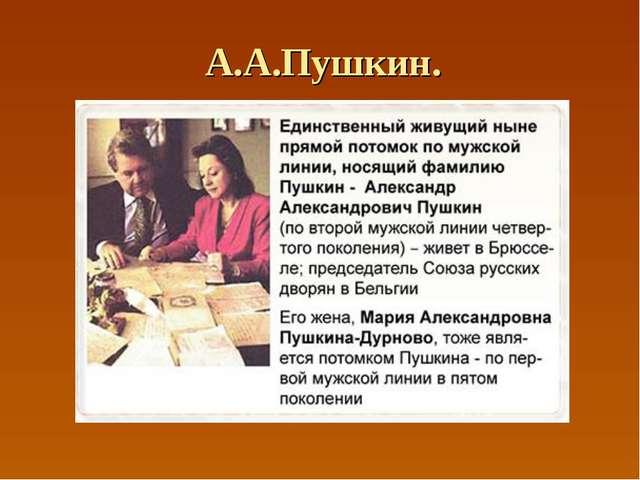 А.А.Пушкин.