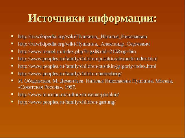 Источники информации: http://ru.wikipedia.org/wiki/Пушкина,_Наталья_Николаевн...