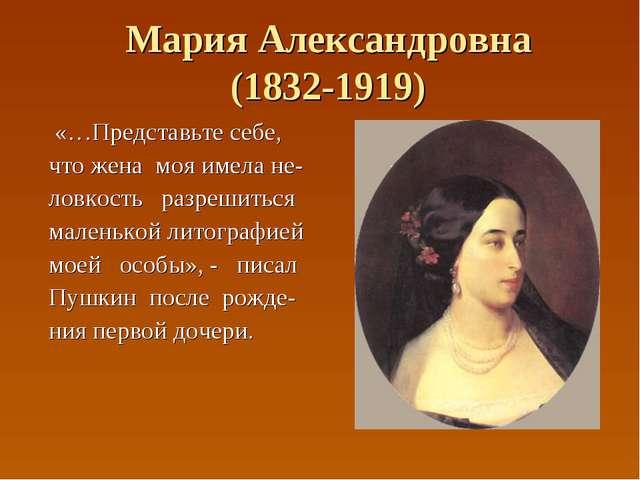 Мария Александровна (1832-1919) «…Представьте себе, что жена моя имела не- ло...
