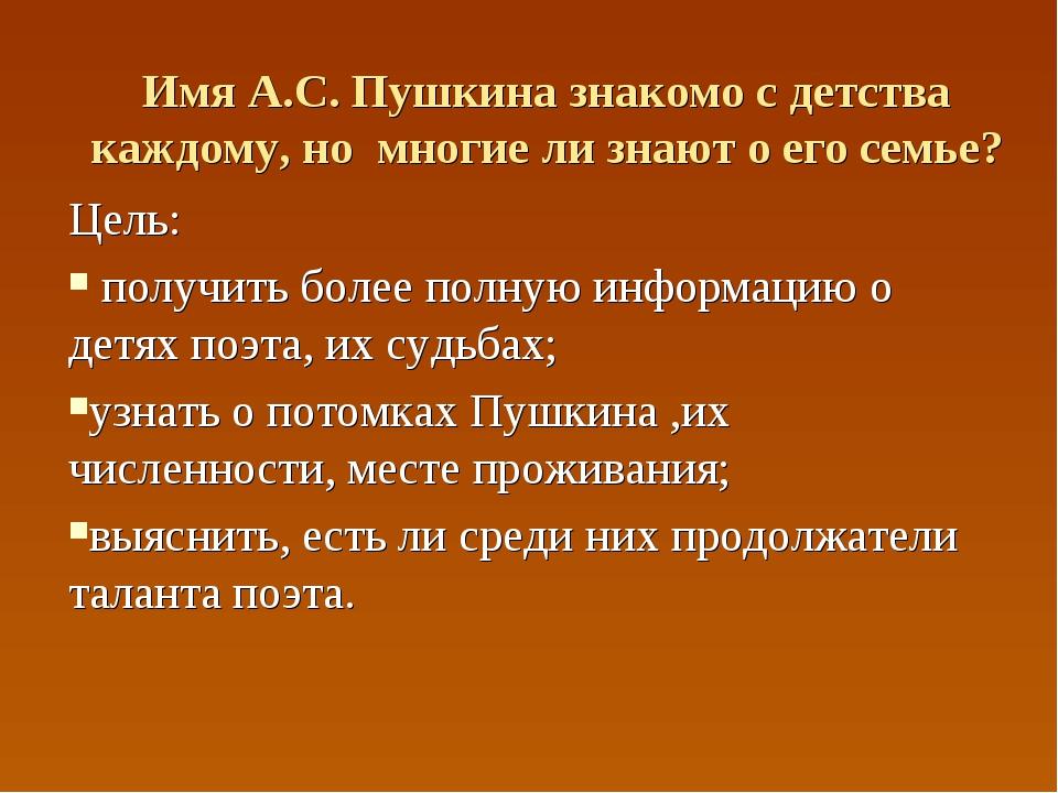 Имя А.С. Пушкина знакомо с детства каждому, но многие ли знают о его семье? Ц...