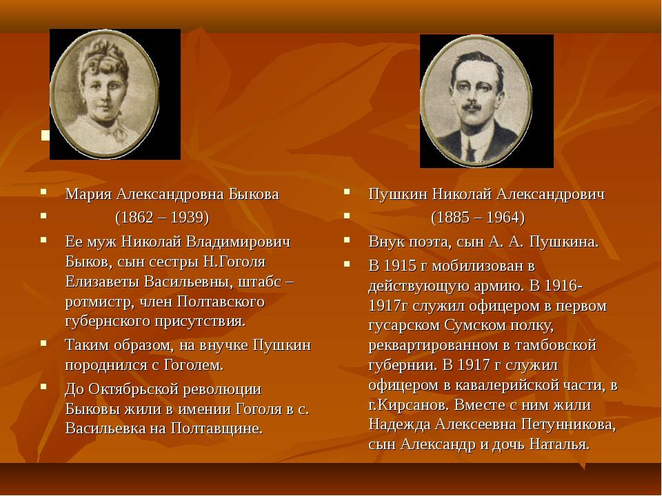 Мария Мария Александровна Быкова (1862 – 1939) Ее муж Николай Владимирович Бы...