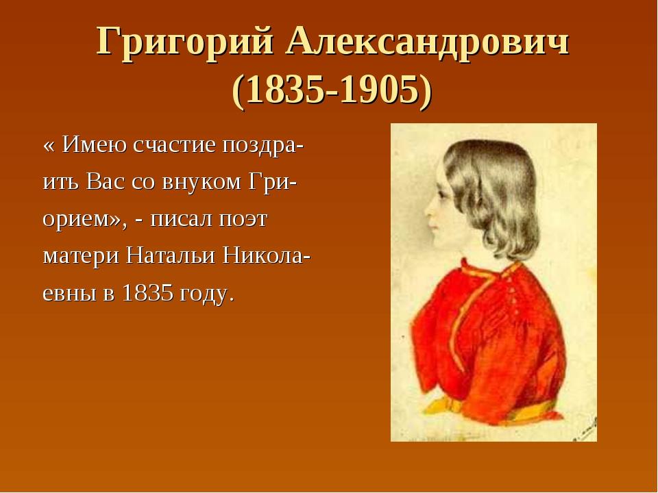 « Имею счастие поздра- ить Вас со внуком Гри- орием», - писал поэт матери Нат...