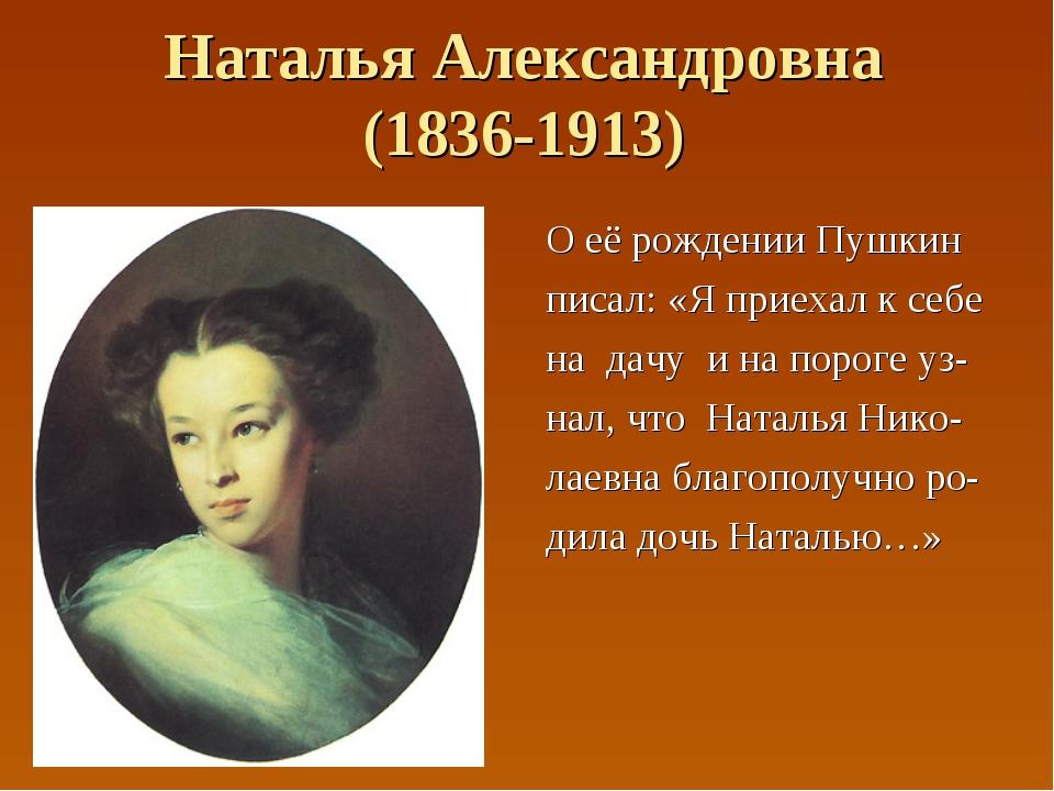 О её рождении Пушкин писал: «Я приехал к себе на дачу и на пороге уз- нал, чт...