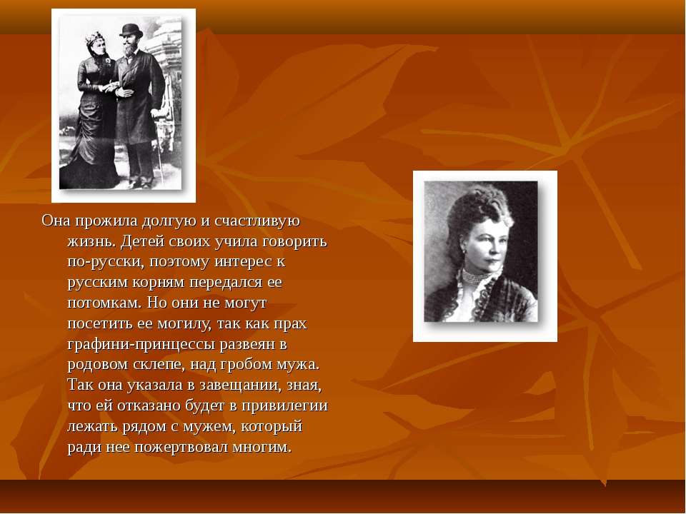 Она прожила долгую и счастливую жизнь. Детей своих учила говорить по-русски,...