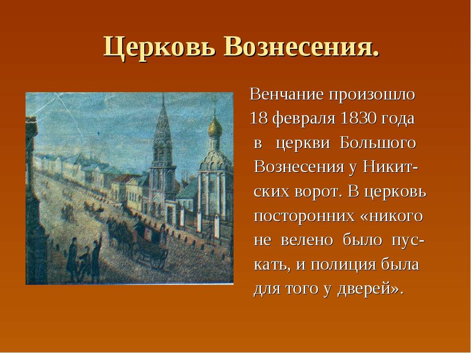 Церковь Вознесения. Венчание произошло 18 февраля 1830 года в церкви Большого...