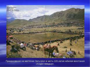 Празднование на местечке Оргу-Шол в честь 120-летия юбилея восстания «Алдан м