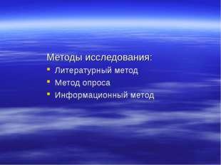 Методы исследования: Литературный метод Метод опроса Информационный метод