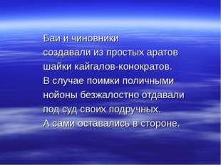 Баи и чиновники создавали из простых аратов шайки кайгалов-конократов. В случ