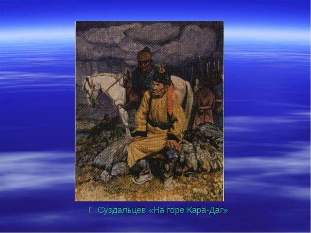 Г. Суздальцев «На горе Кара-Даг»