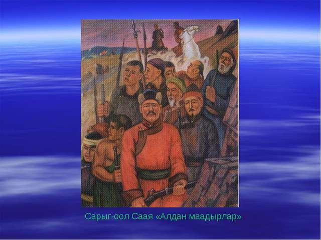 Сарыг-оол Саая «Алдан маадырлар»
