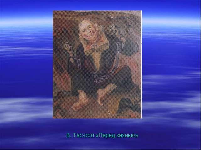 В. Тас-оол «Перед казнью»