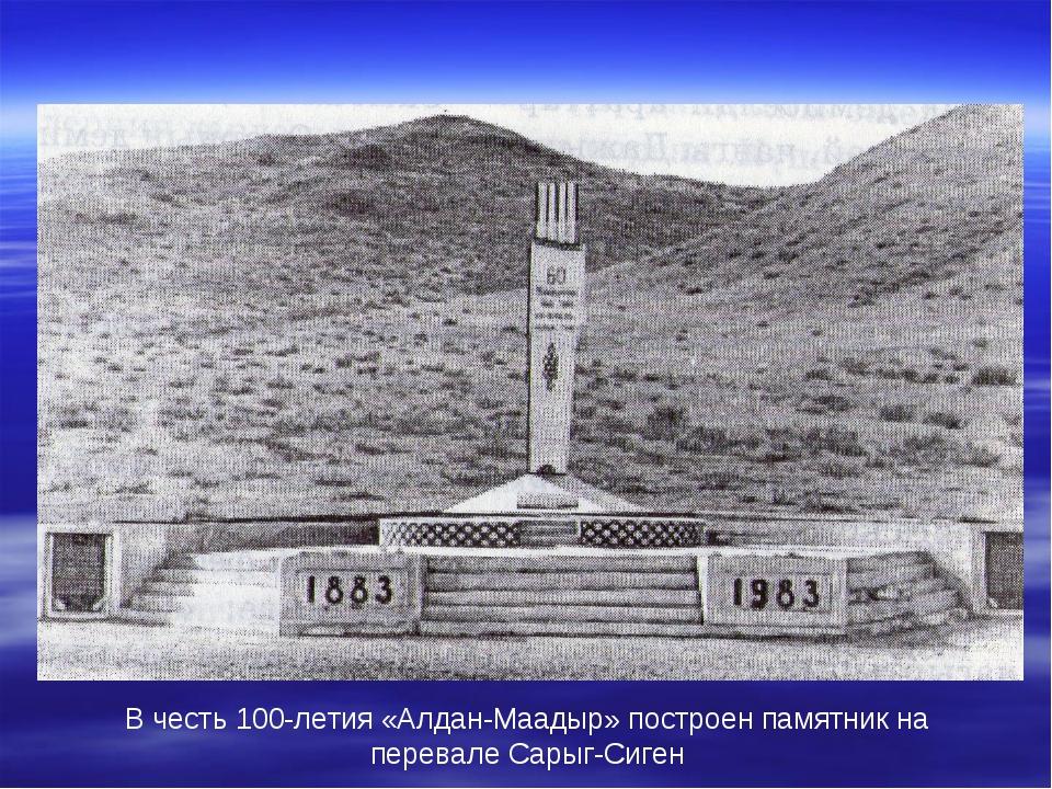 В честь 100-летия «Алдан-Маадыр» построен памятник на перевале Сарыг-Сиген