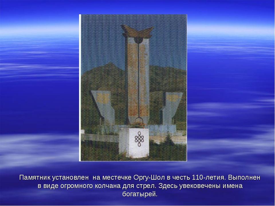 Памятник установлен на местечке Оргу-Шол в честь 110-летия. Выполнен в виде о...
