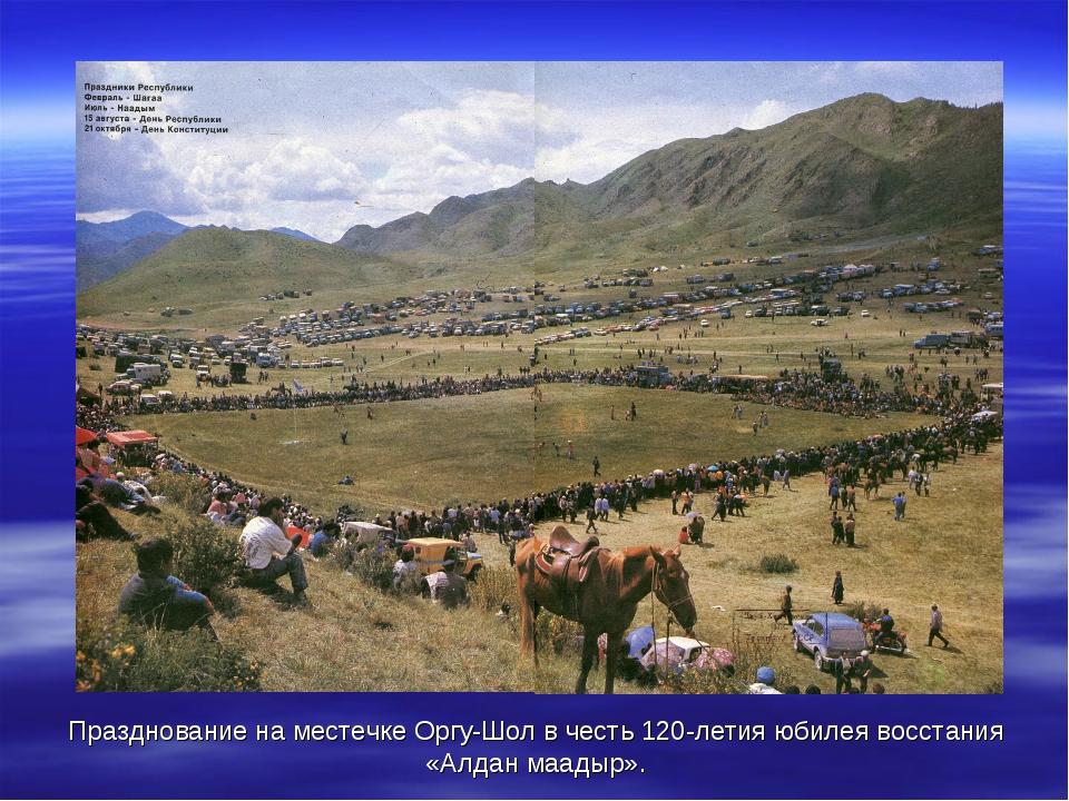Празднование на местечке Оргу-Шол в честь 120-летия юбилея восстания «Алдан м...