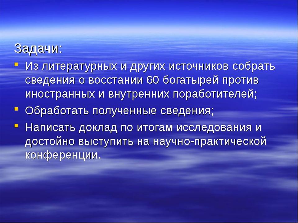 Задачи: Из литературных и других источников собрать сведения о восстании 60 б...