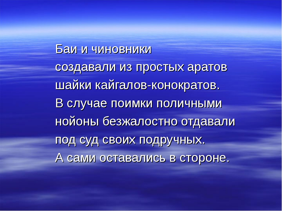Баи и чиновники создавали из простых аратов шайки кайгалов-конократов. В случ...