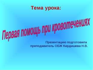 Тема урока: Презентацию подготовила преподаватель ОБЖ Кирдишева Н.В.