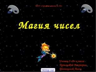 Магия чисел Учениц 5 «В» класса: Кузнецовой Виктории Маликиной Анны МОУ «Сред