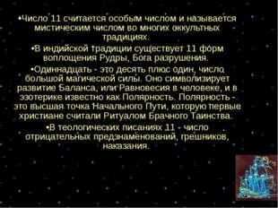 Число 11 считается особым числом и называется мистическим числом во многих ок
