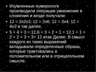 Изумленные нумерологи производили операции умножения и сложения и везде получ