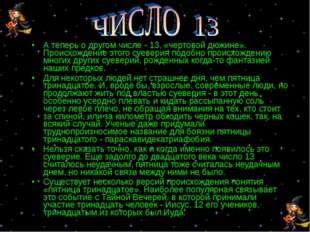 А теперь о другом числе - 13, «чертовой дюжине». Происхождение этого суеверия
