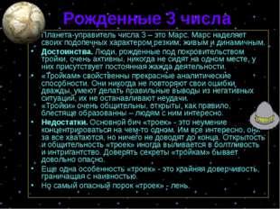 Рожденные 3 числа Планета-управитель числа 3 – это Марс. Марс наделяет своих