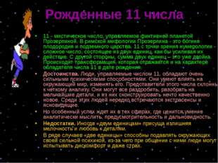 Рожденные 11 числа 11 - мистическое число, управляемое фиктивной планетой Про