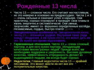Рожденные 13 числа Число 13 — сложное число. Его считают несчастливым, но это