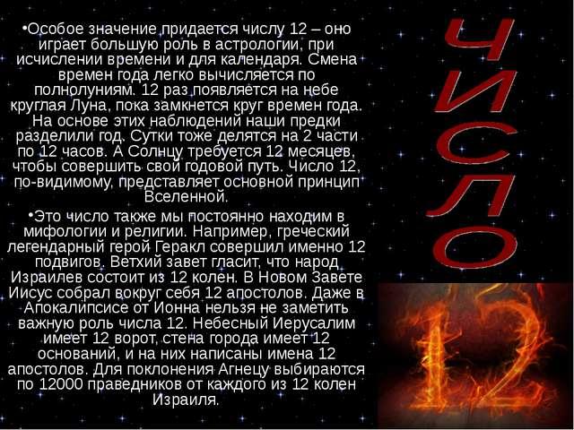 Особое значение придается числу 12 – оно играет большую роль в астрологии, пр...