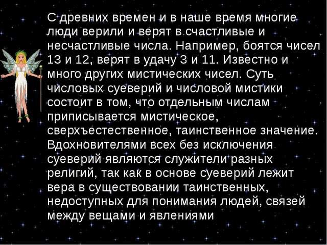 С древних времен и в наше время многие люди верили и верят в счастливые и нес...