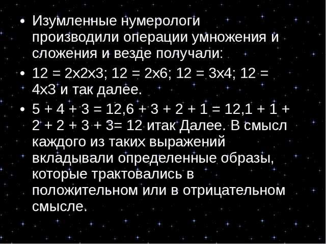 Изумленные нумерологи производили операции умножения и сложения и везде получ...