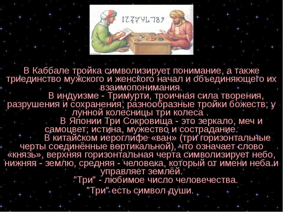 В Каббале тройка символизирует понимание, а также триединство мужского и женс...