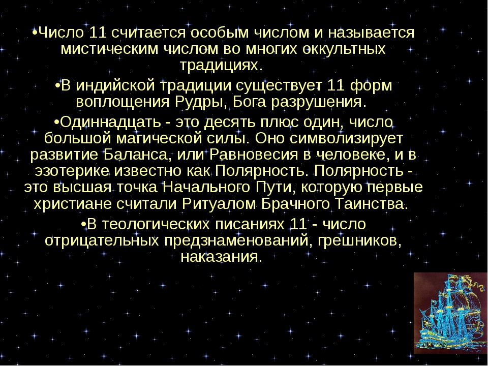 Число 11 считается особым числом и называется мистическим числом во многих ок...