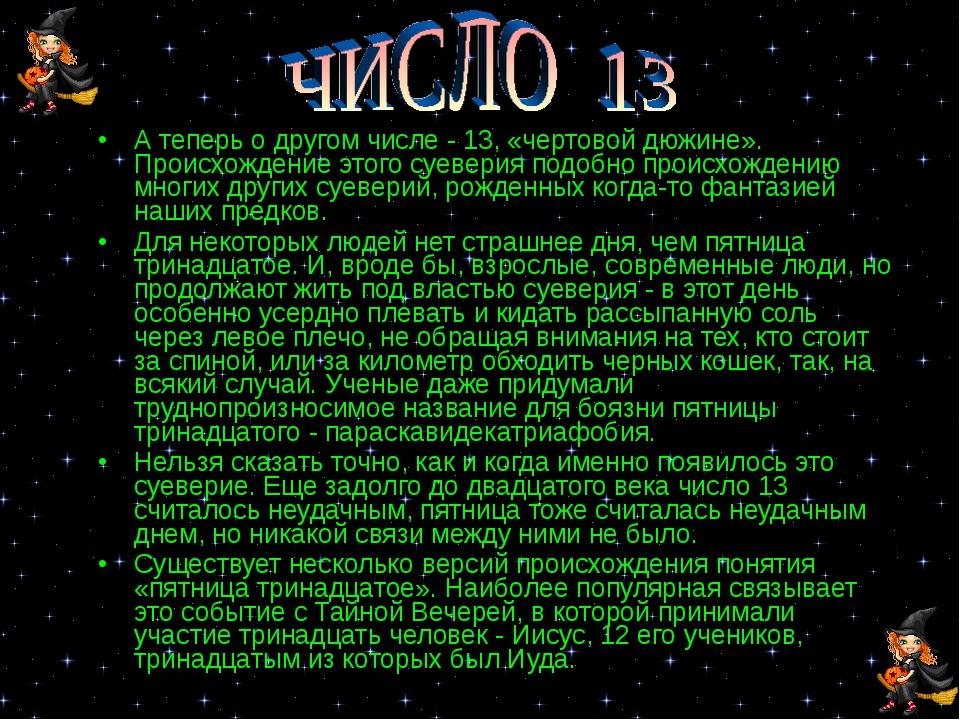 А теперь о другом числе - 13, «чертовой дюжине». Происхождение этого суеверия...