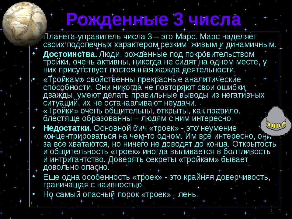Рожденные 3 числа Планета-управитель числа 3 – это Марс. Марс наделяет своих...
