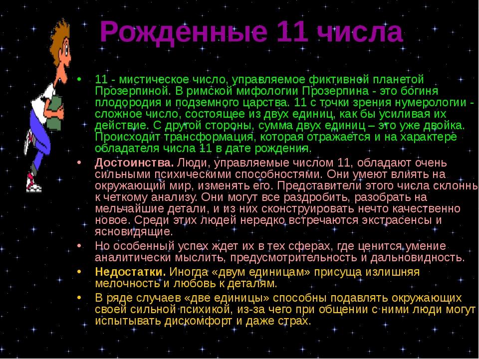 Рожденные 11 числа 11 - мистическое число, управляемое фиктивной планетой Про...