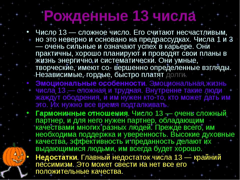 Рожденные 13 числа Число 13 — сложное число. Его считают несчастливым, но это...