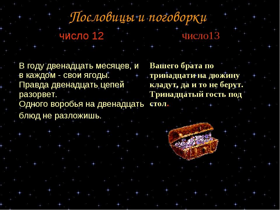 Пословицы и поговорки число 12число13 В году двенадцать месяцев, и в каждом...