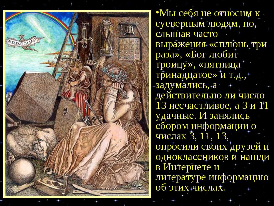 Мы себя не относим к суеверным людям, но, слышав часто выражения «сплюнь три...