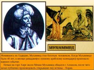 МУХАММЕД Дальнейшая история арабов связана с именем Мухаммеда. Мухаммед родил