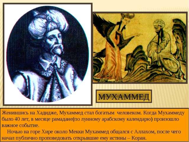 МУХАММЕД Дальнейшая история арабов связана с именем Мухаммеда. Мухаммед родил...
